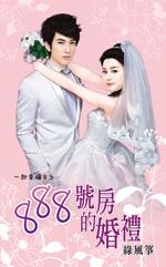 888號房的婚禮