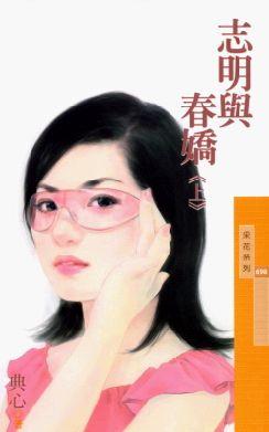 志明與春嬌(上)