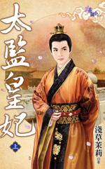 太監皇妃(上)