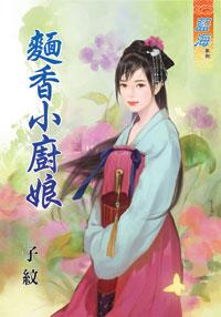 面香小廚娘(上)